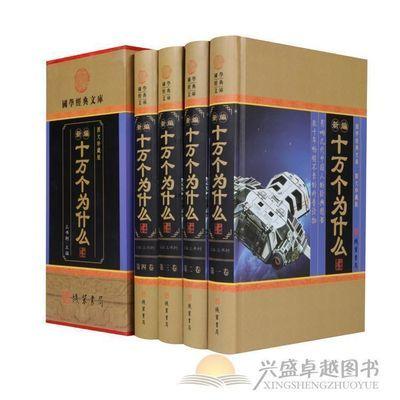 热卖新编十万个为什么 成人版 精装全套共4册中学生青少年 正版书