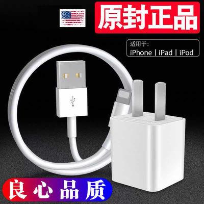 iPhone5se/6p苹果充电器7/8Plus/x/xs手机xR快充头ipad通用数据线