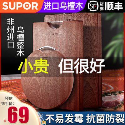 苏泊尔乌檀木菜板实木家用抗菌防霉砧板厨房案板切菜板整木擀面板