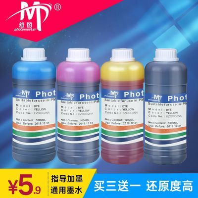 雄图适用爱普生打印机墨水惠普3636佳能6色连供墨水HP803 802 680
