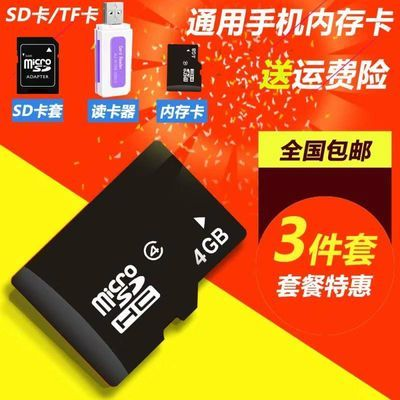 1G/2G/4G/8G/16G/32G内存卡手机通用TF卡MP3收音机TF卡内存卡SD卡