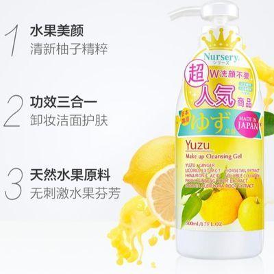 【Amy酱】包邮小蛮推荐日本Nursery柚子温和卸妆乳凝露�ㄠ�500ml