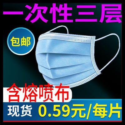 现货一次性口罩三层防飞沫成人透气防尘 口鼻造罩面罩男女包邮的宝贝主图