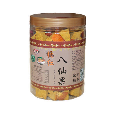 2斤优惠台湾特产陈皮八仙果化州橘红蜜饯柚子参八珍果500g/250g