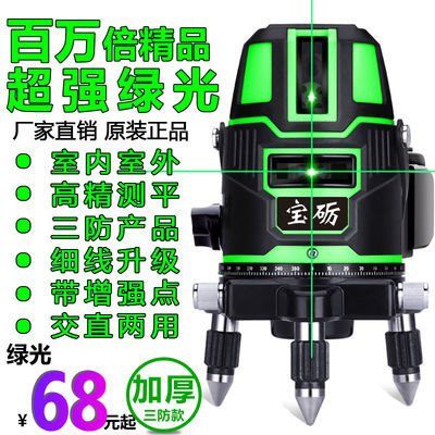 绿光水平仪激光红外线2线3线5线室外高精度自动打线平水仪投线仪