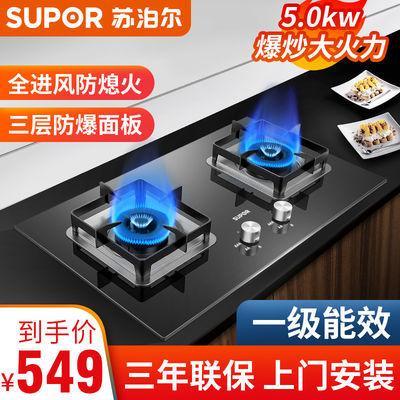 SUPOR/苏泊尔B15燃气灶煤气灶台嵌猛火节能灶单双灶天然气液化气