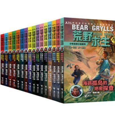 热卖荒野求生正版包邮全18册儿童科普漫画书籍野外求生必备技能