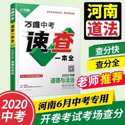 推荐河南中考速查2020万维中考河南开卷速查一本全道德与法治历史