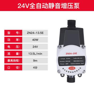 太阳能热水器小型增压泵家用全自动静音自来水管道24v直流加压泵