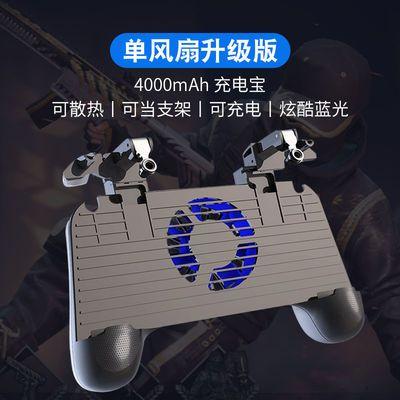 新款吃鸡神器自动压枪4指手游散热辅助按键灵敏度魔改一体式套装
