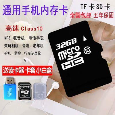 32g内存卡16g手机通用sd卡8g音响MP3tf卡4g卡2g老人机mp3储存卡1g