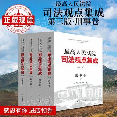 刑事卷最高人民法院司法观点集成第三版刑事卷全四册律师法律实务