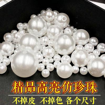 DIY手工配件串珠装饰散珠4-20mm纯白米色abs双孔圆仿珍珠耳环材料