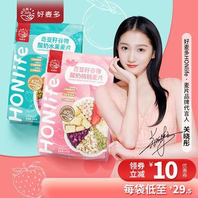 【关晓彤代言】HONlife好麦多奇亚籽谷物酸奶水果麦片300g*2袋