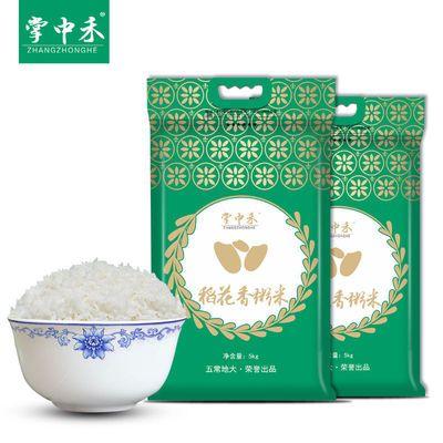 五常大米10斤稻花香米东北特价长粒香米新米晚稻粥米批发养胃养生