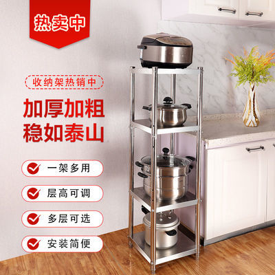 不锈钢厨房夹缝置物架多层落地冰箱橱柜缝隙收纳架锅架杂物蔬菜架