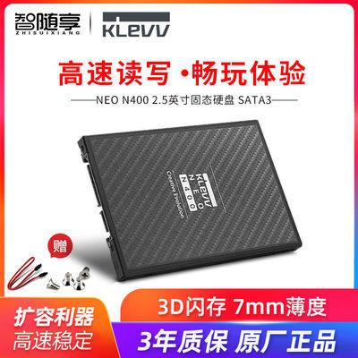 科赋N400 SSD固态硬盘240G/480G笔记本固态ssd台式电脑SATA 2.5寸