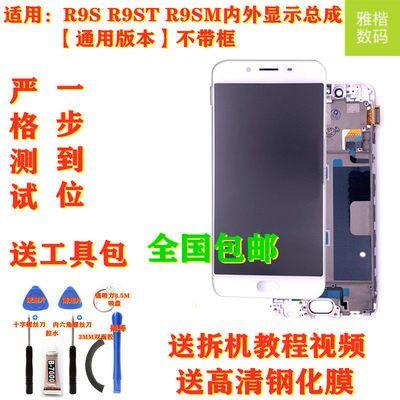 R9S R9St R9SM显示屏总成R9S液晶屏内外一体屏幕总成【通用版本】