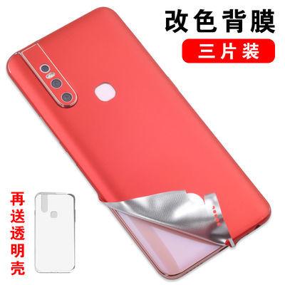S1手机贴纸vivos1pro后膜改色冰膜后盖全包彩膜薄磨砂保护背膜男