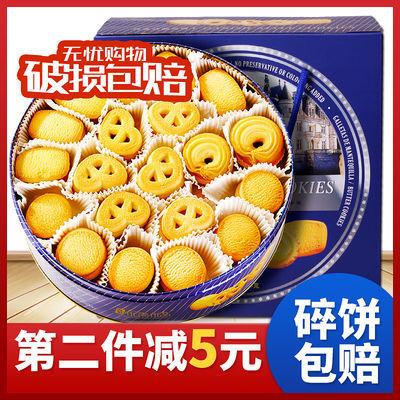 丹麦风味黄油曲奇饼干礼盒装饼干送礼铁盒装散装批发零食休闲食品