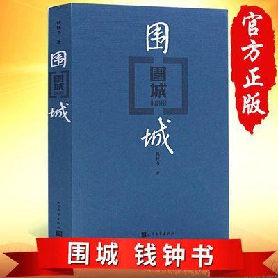 推荐围城钱钟书中国现代长篇小说藏本文学正版包邮初高中生必读课