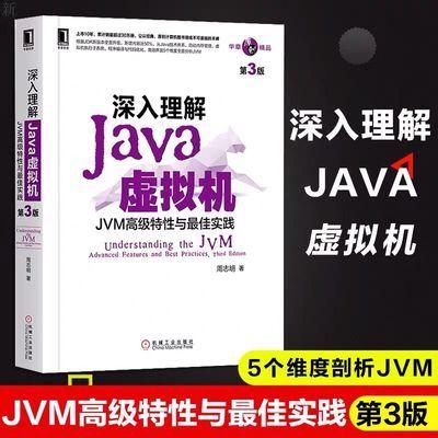 深入理解Java虚拟机JVM高级特性与最佳实践周志明第三3版java设计