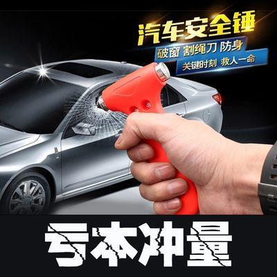 汽车安全锤车用救生锤车载逃生锤随车自救工具逃生锤破窗器二合一