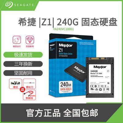 希捷固态硬盘240g笔记本台式机电脑2.5寸高速ssd迈拓z1硬盘480G