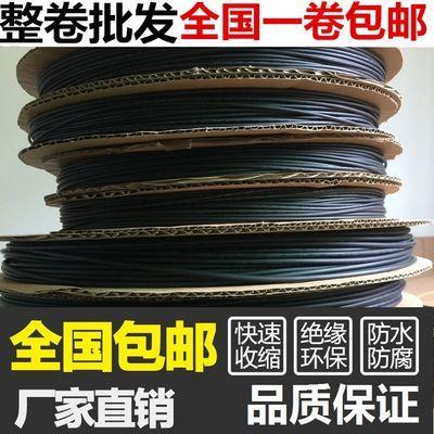 热缩管 绝缘套管1/2/3/4/5/6/8/10~70mm环保热缩套管塑料伸收缩管