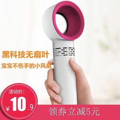 家用USB小风扇无叶小型静音随身携带迷你 充电学生宿舍手持电风扇