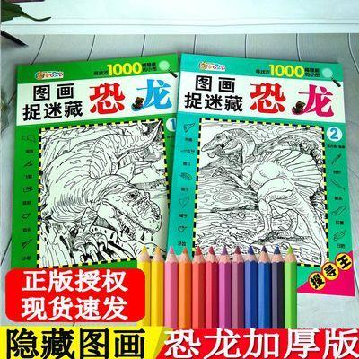图画捉迷藏恐龙全套2册隐藏图画大本加厚小学生涂色书益智找不同