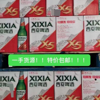 西夏x5啤酒,整箱批发500毫升一箱12瓶!嘉士伯公司荣誉出品!!