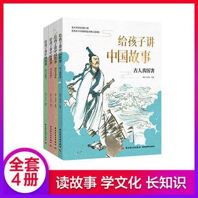 4册赠音频解读给孩子讲中国故事书历史神话故事节日节气课外读物