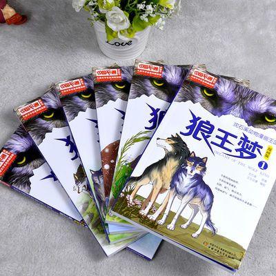 包邮6册沈石溪动物漫画王国狼王梦 四五六年级课外书经典畅销童书