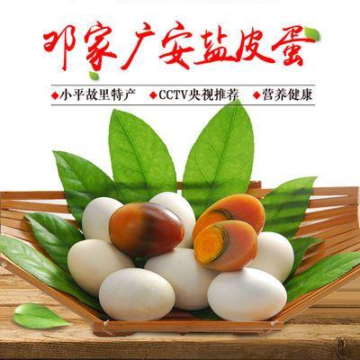 四川特产邓家广安盐皮蛋 60g无铅松花蛋皮蛋变蛋盐皮蛋