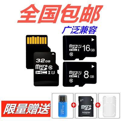 1G/2G/4G/8G/16G/32G内存卡手机通用TF卡MP3内存卡SD卡收音机TF卡