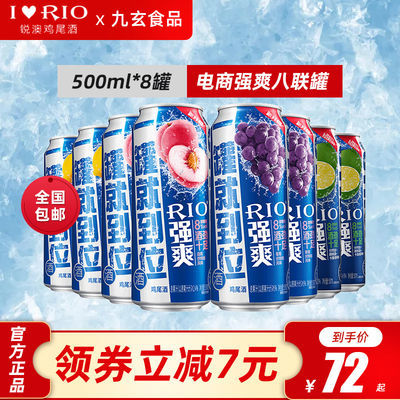 RIO锐澳鸡尾酒套装预调酒洋酒果酒8度强爽500ml*8罐(4种果味)