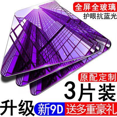 vivox23钢化膜全屏幻彩版x21/x21s/x21i/x27手机vivo蓝光pro防摔