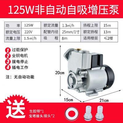 全自动增压泵家用220v自吸泵静音自来水管道泵加压泵抽水机吸水泵