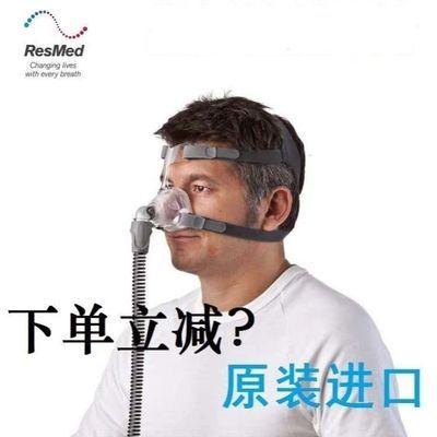 瑞思迈RESMED原装进口呼吸机梦幻FX鼻罩S9家用面罩睡眠呼吸机