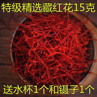 【送水杯和镊子】正品特级西藏伊朗藏红花泡茶长丝西红花宫寒调经