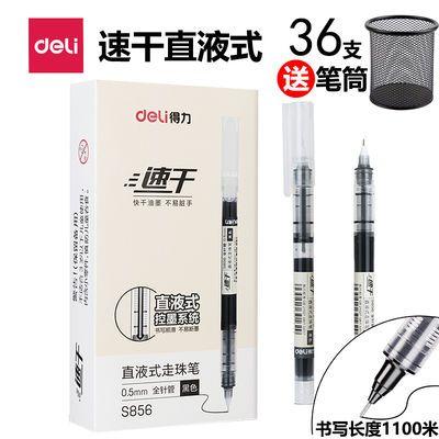 得力速干直液式中性笔0.5学生直液走珠笔水性笔直液笔办公签字笔
