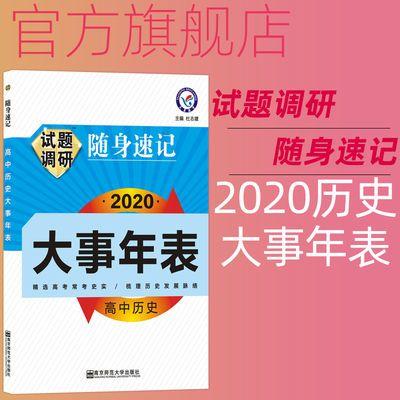 2021试题调研随身速记高中历史大事年表高中历史复习口袋书