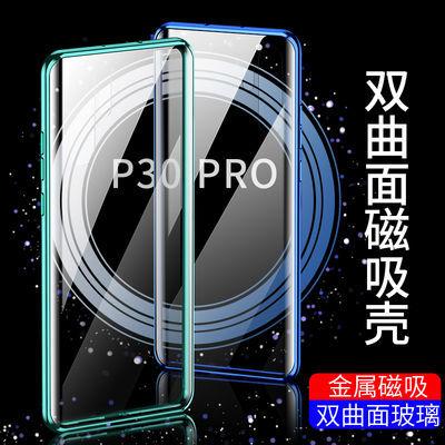 华为p30u002Fp30pro手机壳万磁王双面玻璃金属防摔全包磁吸透明保