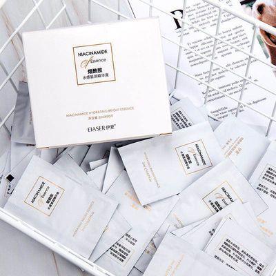 买4盒送1盒 伊夏50片烟酰胺水感皙润精华液补水保湿精华液