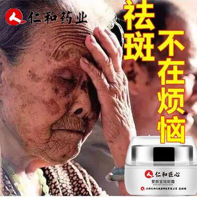 仁和药业美白祛斑霜祛斑产品祛顽固斑黄褐斑雀斑晒斑天生斑老年斑