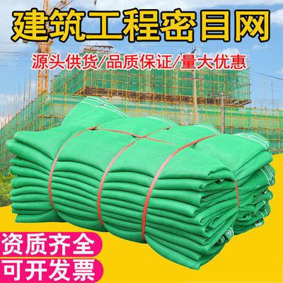 新料绿网工地工程建筑外架施工防尘绿化盖土防护网抗晒阻燃安全网