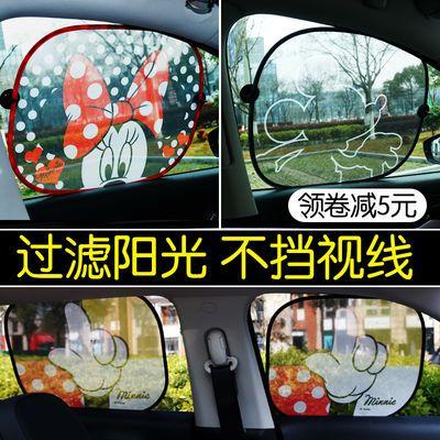 迪士尼汽车用品侧窗遮阳挡遮光板 卡通车窗户防晒隔热侧挡太阳挡