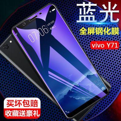 vivoy71钢化膜全屏覆盖抗蓝光保护膜y71a防爆玻璃膜Y71L手机贴膜