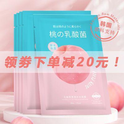 缤肌乳酸菌蜜桃补水面膜10片盒装滋润保湿修护锁水亮肤水果面膜